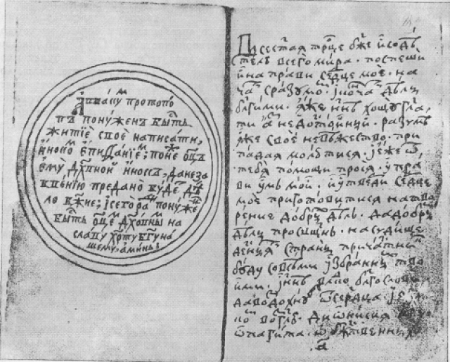 Рукописное «Житие протопопа Аввакума». XVII век