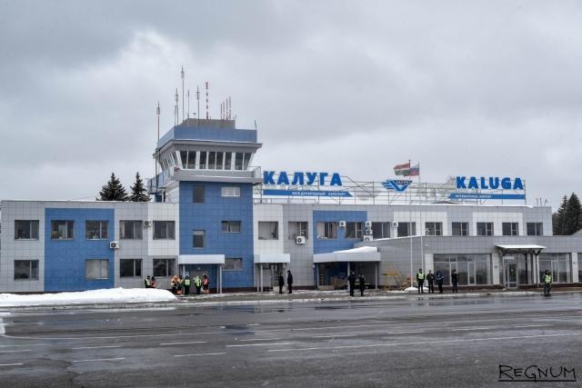 Международный  аэропорт «Калуга» получил из казны региона 190 млн рублей