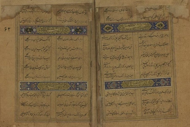 Рукопись Шаха Исмаила I