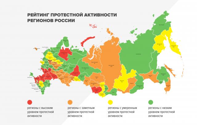 Рейтинг протестной активности регионов России, январь 2019 года