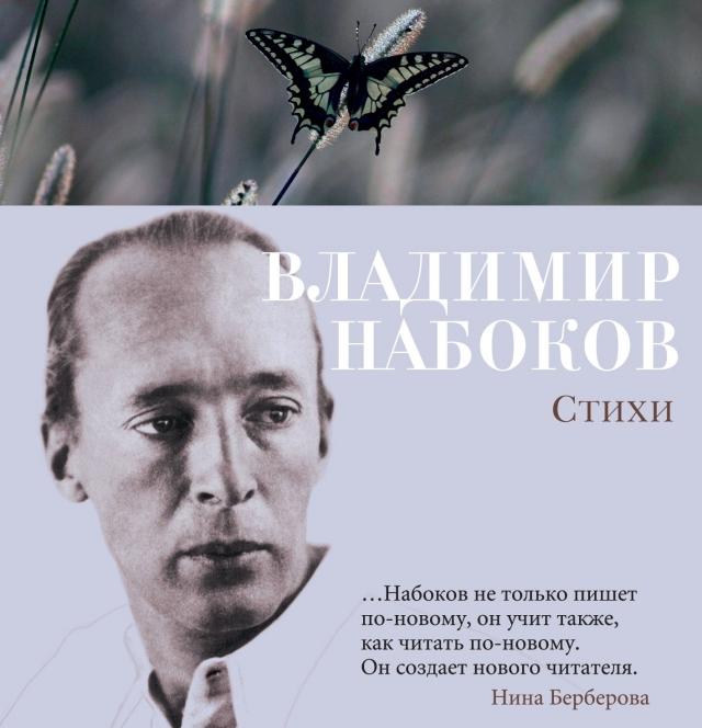 Настоящий Владимир Набоков