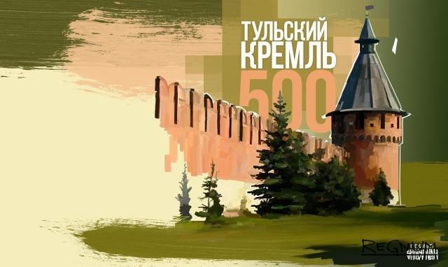 500-летие кремля, семьи для пожилых и инвалидов: тульская неделя