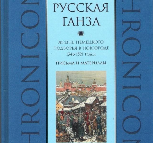 Русское «окно в Европу» до Петра Великого и без него