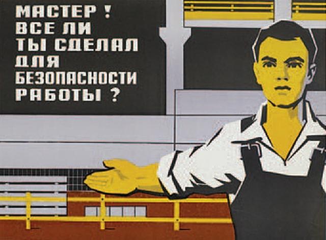 Советский плакат по технике безопасности. Мастер! Все ли ты сделал для безопасности работы