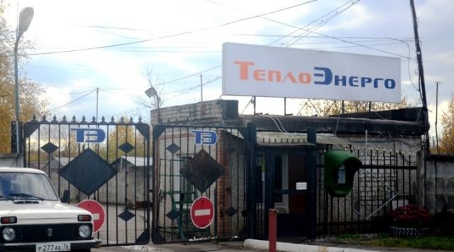 Рыбинское «Теплоэнерго» отказалось от сотрудничества с «ЯрОблЕИРЦ»