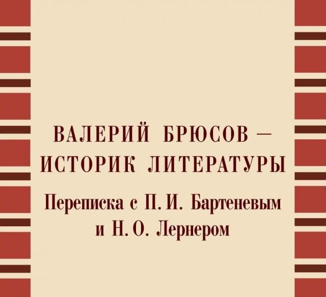 Как сумрачный гений Валерия Брюсова оттачивал себя на рукописях Пушкина