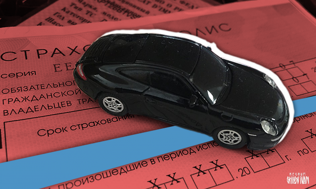 Автовладельцев предупредили об отказе от тарифного регулирования ОСАГО