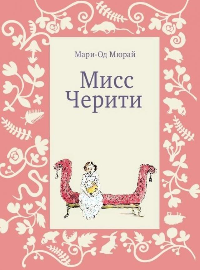 Мари-Од Мюрай. Мисс Черити