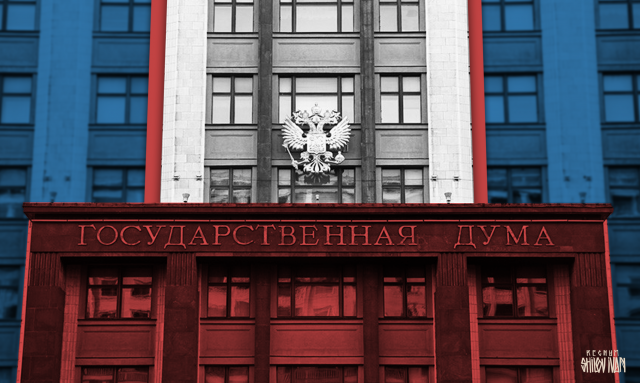 Госдума поддержала законопроект о Рунете