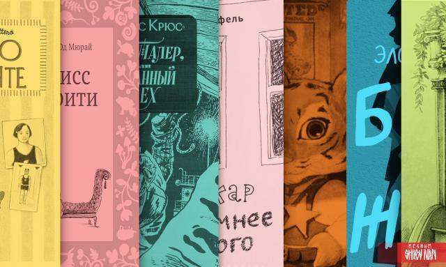 Семь книг для тех, кто плывёт против течения