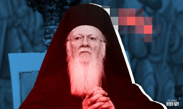 Константинопольский патриархат проваливает проект «Церковной весны»