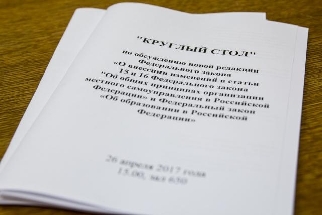 Круглый стол в Совете Федерации по системе «Контингент»