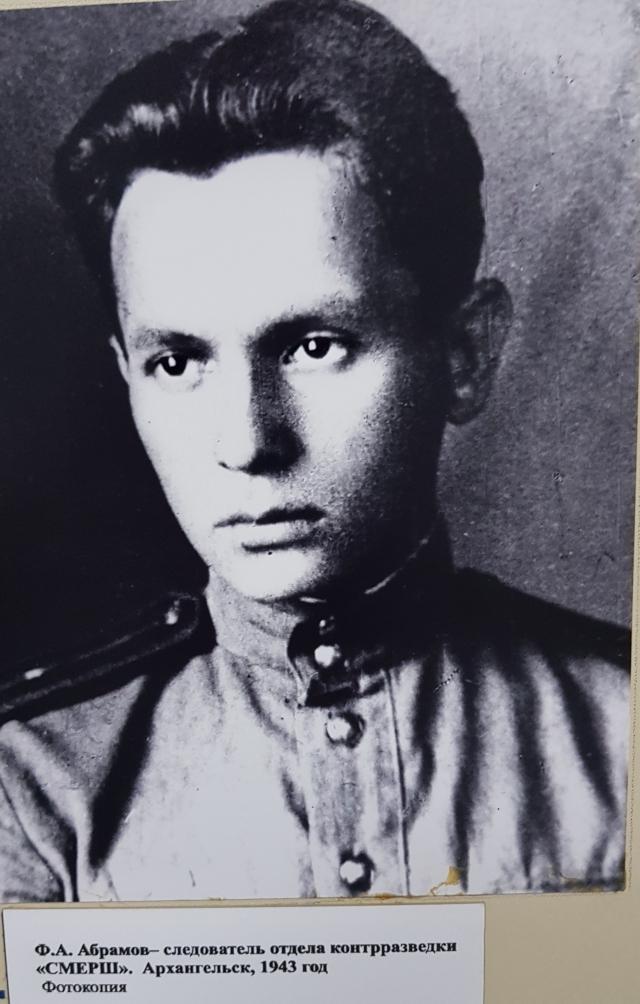 Ф. А. Абрамов во время службы в Смерше Беломорского военного округа. Архангельск. 1943−1944 годы