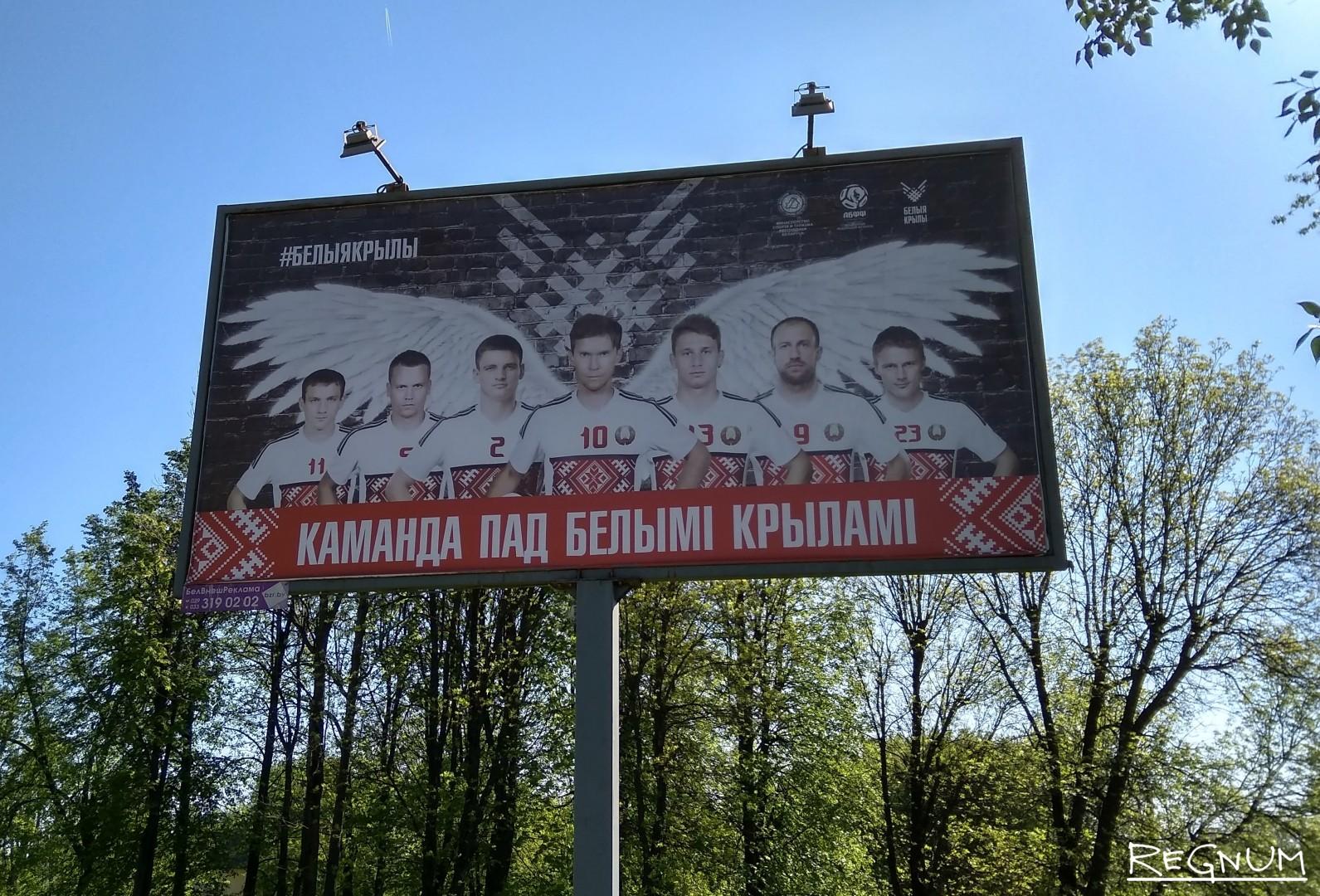 «Белорусизация» в наружной рекламе