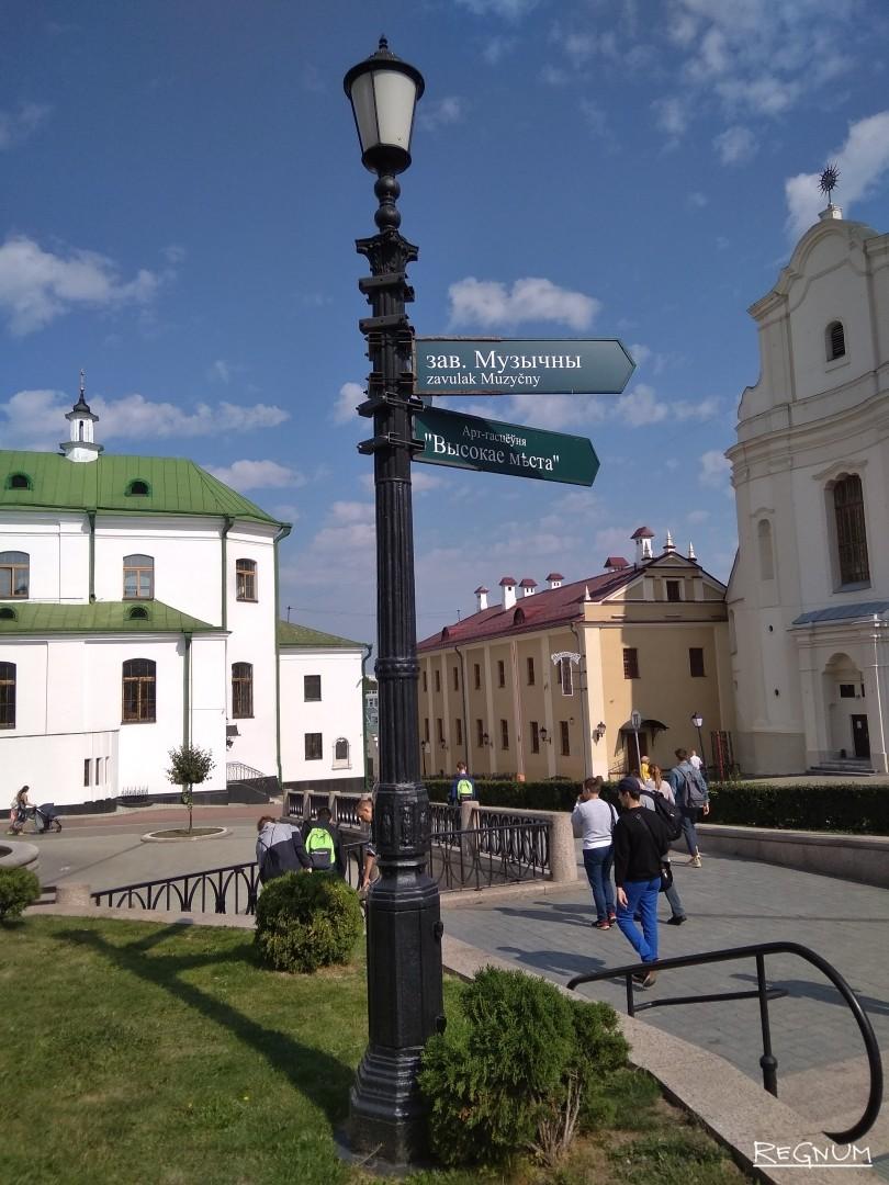 Уличный указатель в центре Минска около ст.метро «Немига»