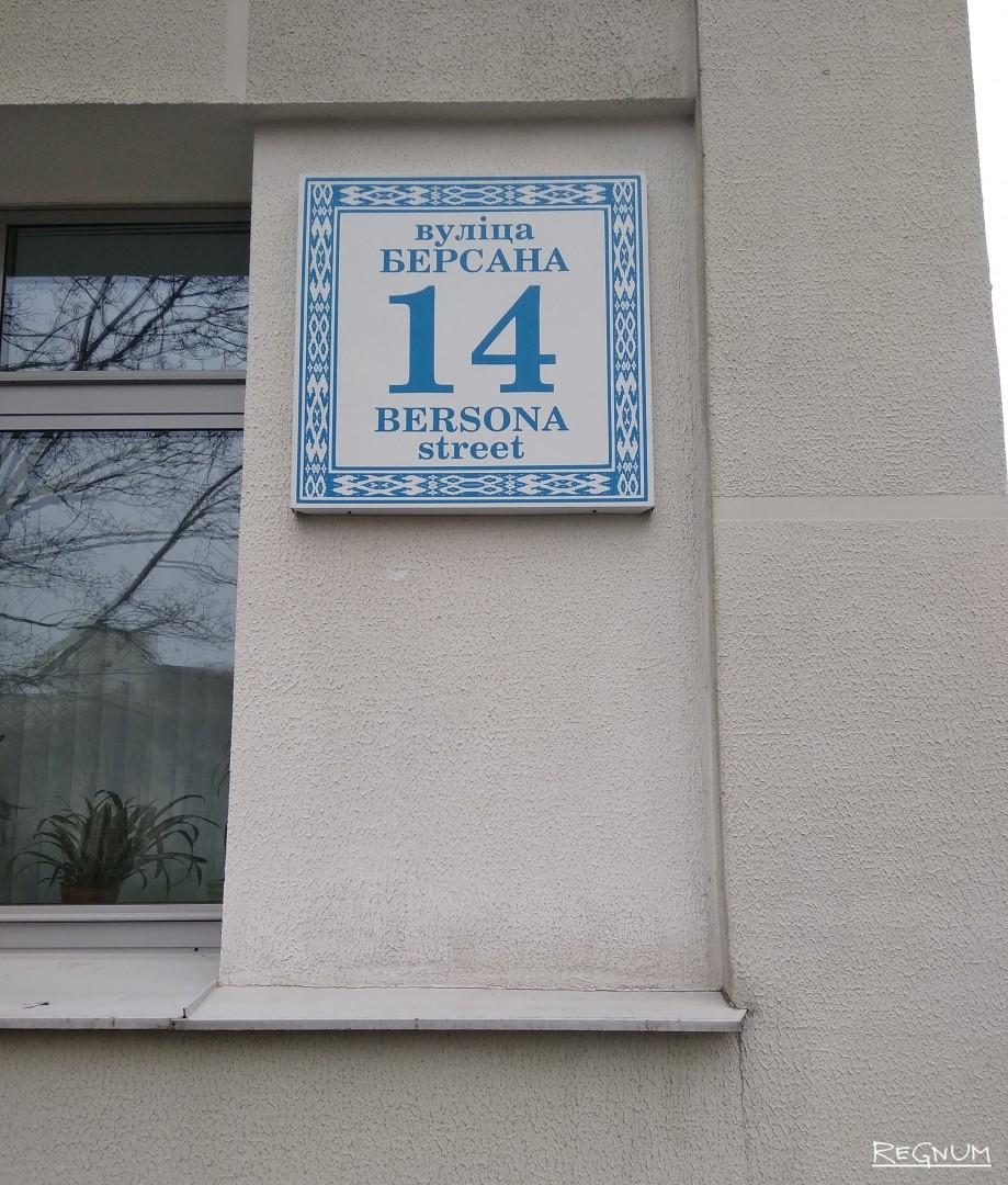 Вывеска на здании Минэкономики Белоруссии