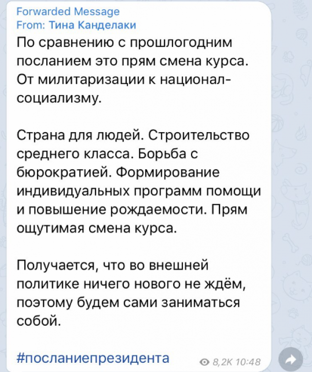 Скриншот сообщения Тины Канделаки с канала в Telegram