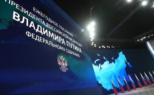 Перед началом оглашения Послания Президента Федеральному Собранию