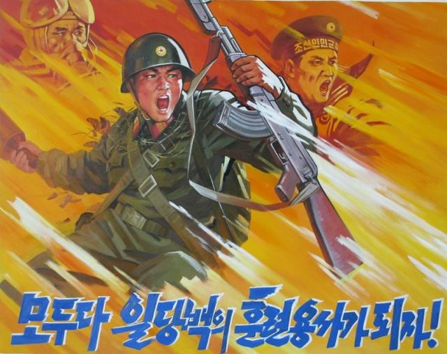 Плакат, КНДР