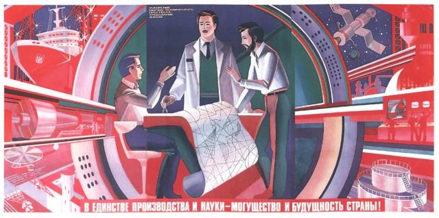 Плакат СССР. В единстве производства и науки — будущее нашей страны