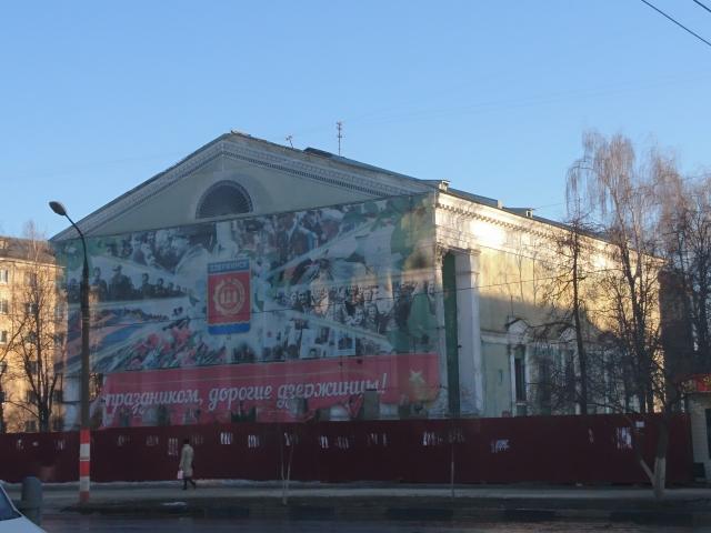 Кинотеатр «Родина». Дзержинск