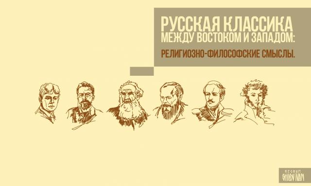 Что им в нас нравится... Русская литература