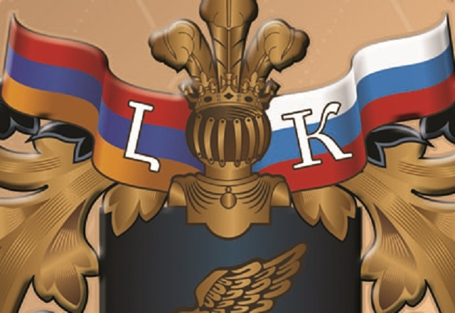 «Лазаревский клуб» укрепляет российско-армянские связи