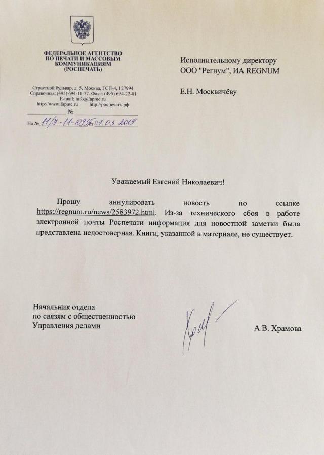 Роспечать дезавуировала информацию о  книге Сеславинского