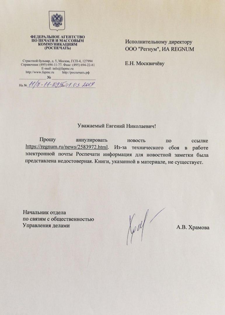 Роскомпечать дезавуировала информацию о  книге Сеславинского