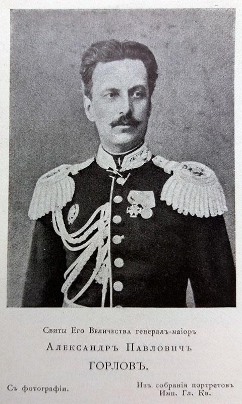 Александр Павлович Горлов