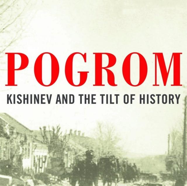 Это страшное русское слово – POGROM