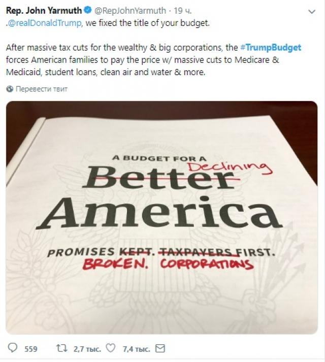 Конгрессмен Ярмут «отредактировал» название бюджета Трампа