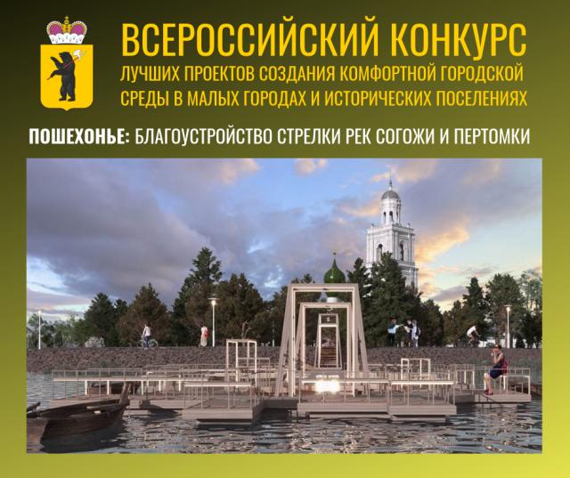 В конкурсе Минстроя примут участие пять городов Ярославской области