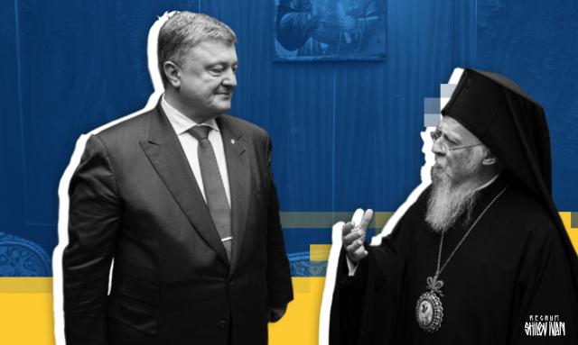 Берлин — Киеву: от Константинопольского патриархата держитесь подальше!