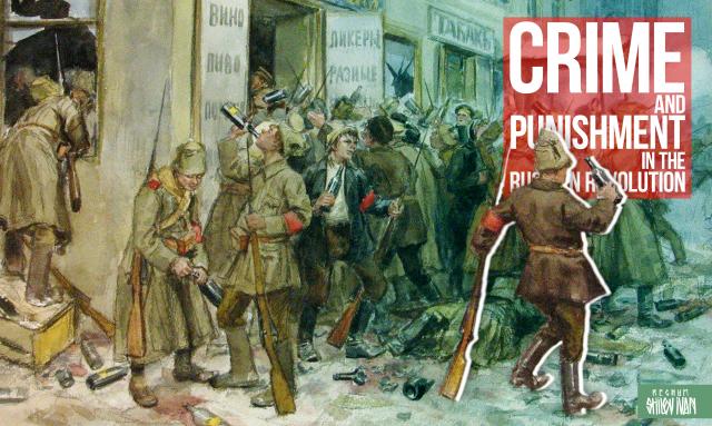 Уголовная сторона русских революций