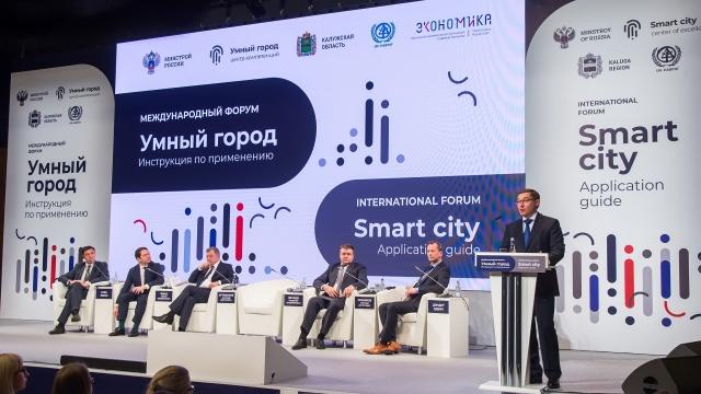 В Калуге глава Минстроя РФ подвёл итоги работы форума «Умный город»