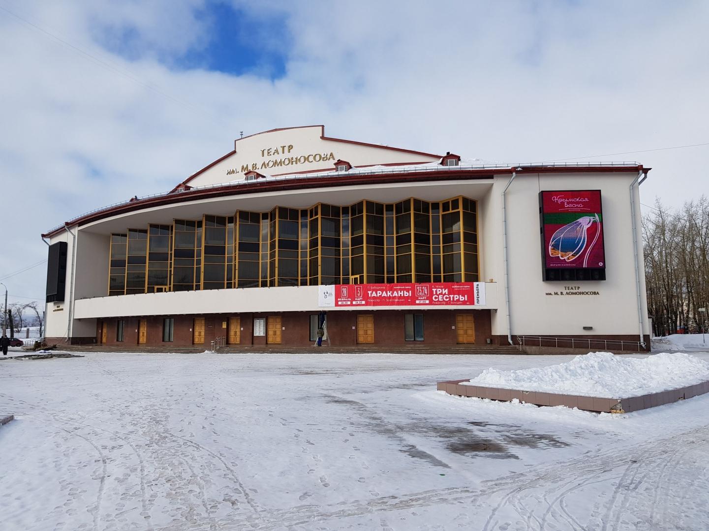 Архангельский драмтеатр имени М. В. Ломоносова находится в центре территории, занимаемой в XVI–XVII веках деревянной крепостью Архангельска