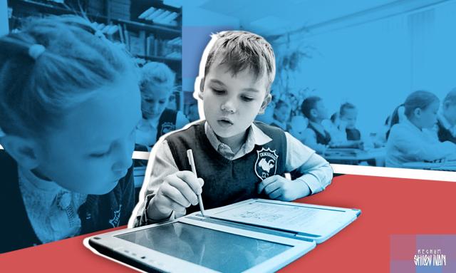 Собянин: одна из задач МЭШ – собирать данные на ученика