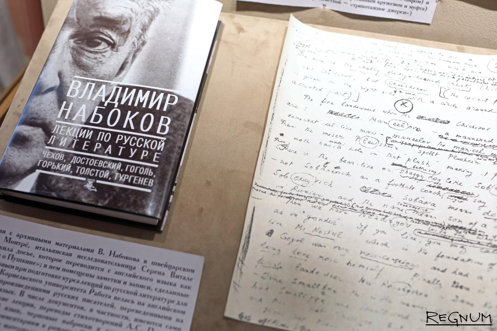 Заметки Набокова