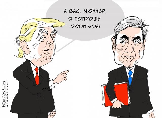 Опубликован итоговый доклад Мюллера по «российскому делу»