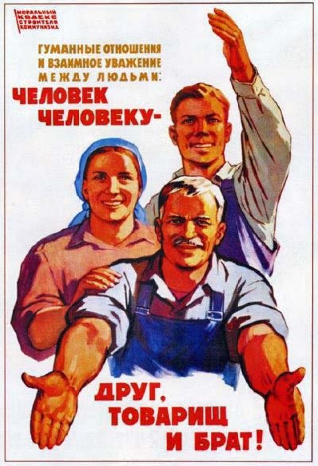 Человек человеку — друг, товарищ и брат. СССР