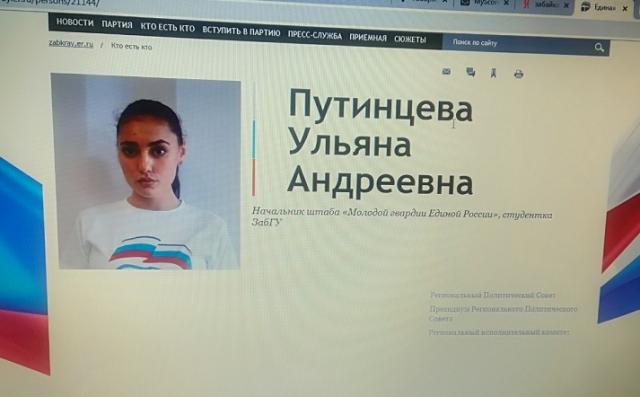 Так выглядит фото молодогвардейки Ульяны Путинцевой на сайте ЗРОПП «Единая Россия»