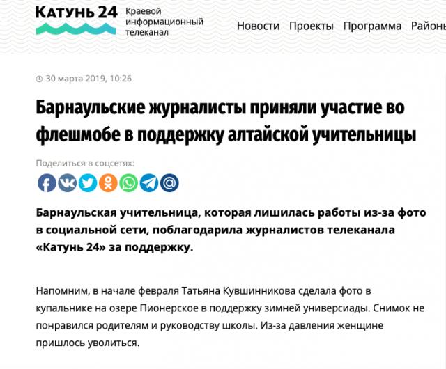 Новость под заголовком «Барнаульские журналисты приняли участие во флешмобе в поддержку алтайской учительницы»