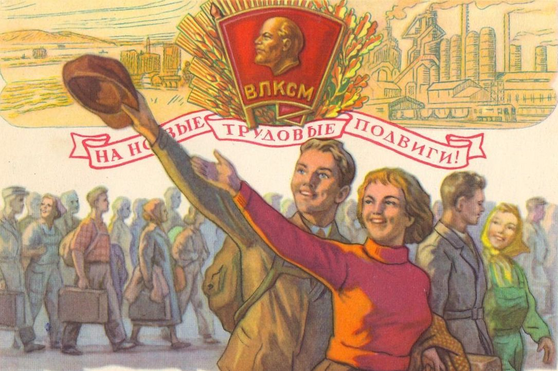 Советские открытки о молодежи