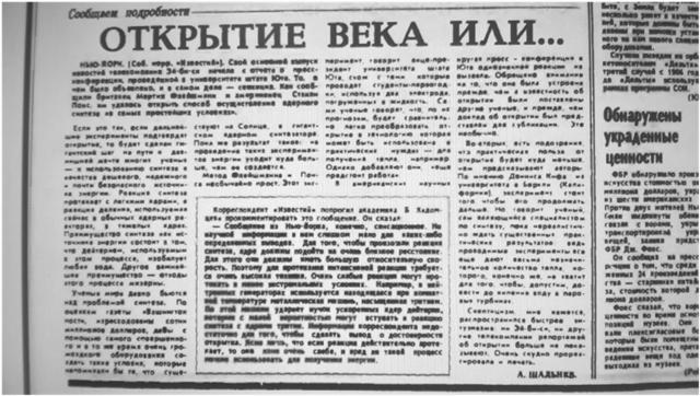 Рис. 2. Вырезка из газеты «Известия» от 25 марта 1989 года со статьёй Александра Шальнова «Открытие века или...»