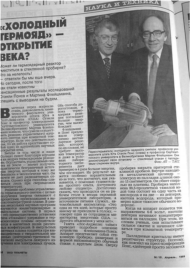 Рис. 3. Статья «Холодный термояд — открытие века» в еженедельнике «Эхо планеты», №15, апрель 1989 года