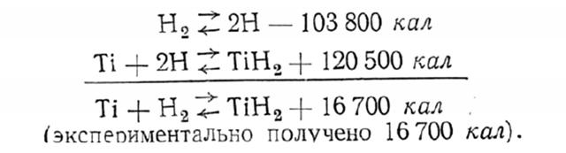 Рис. 7. Расчёт избыточного тепловыделения при образовании гидрида титана из статьи Ю. В. Баймакова и О. А. Лебедева «Титан и водород» 1963 года