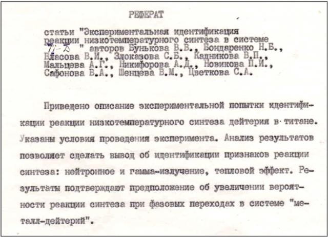 Рис. 13. Реферат статьи «Экспериментальная идентификация реакции низкотемпературного синтеза в системе Ti-D» 1989 года