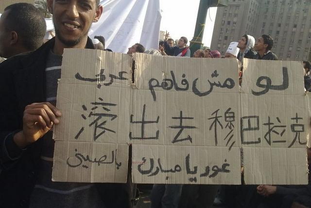 Надпись на плакате «Не понимаешь по-арабски — скажем по-китайски Мубарак, уйди!». Арабская весна в Египте
