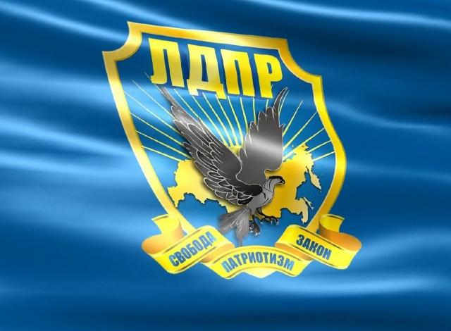 Депутата Волгоградской облдумы исключили из ЛДПР за поддержку «ЕР»